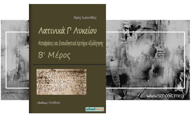 latinika g likeiou-metafraseis-kritiria-b-meros-schooltimegr-exofillo-banner