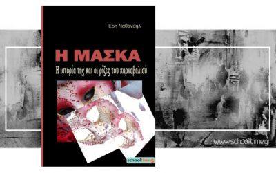«Η μάσκα, η ιστορία της και οι ρίζες του καρναβαλιού», δωρεάν e-book, Έρη Ναθαναήλ, Εκδόσεις schooltime.gr