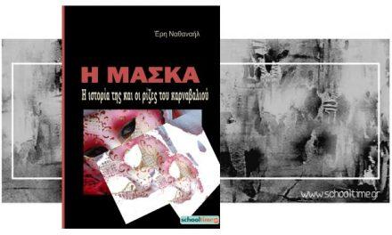 «Η μάσκα, η ιστορία της και οι ρίζες του καρναβαλιού», Έρη Ναθαναήλ, Εκδόσεις schooltime.gr