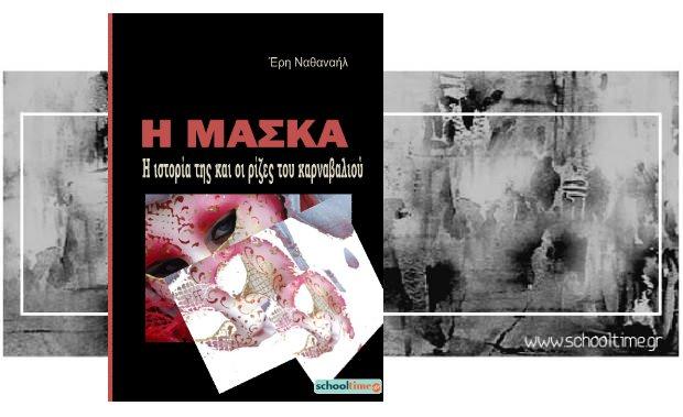 maska-istoria-rizes karnavaliou-nathanil-ekdoseis schooltimegr-exofillo-banner