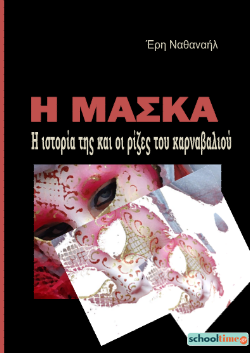 «Η μάσκα, η ιστορία της και οι ρίζες του καρναβαλιού»