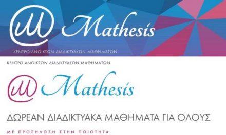 Καλοκαιρινά μαθήματα νεοελληνικής ιστορίας και αρχαίας ελληνικής φιλοσοφίας, από το mathesis