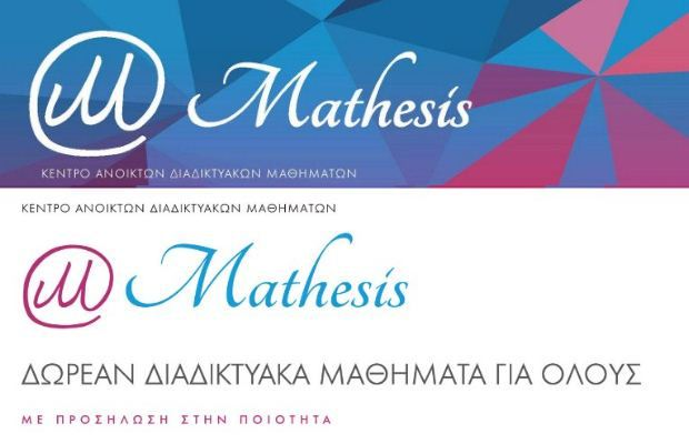 Πρόγραμμα mathesis: Διαδικτυακό μάθημα με αντικείμενο την Αριστοτελική Ηθική («Ηθικά Νικομάχεια»)