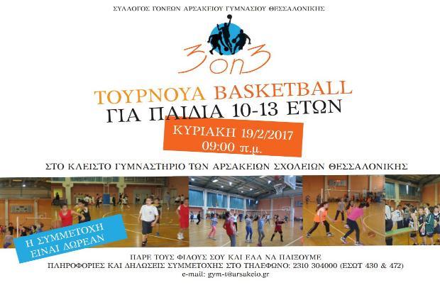 Το 6ο Τουρνουά Μπάσκετ «3 on 3» για παιδιά ηλικίας 11, 12 και 13 ετών, στο Αρσάκειο Γυμνάσιο Θεσσαλονίκης