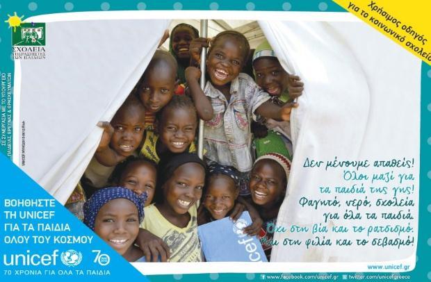 ΣΧΟΛΕΙΑ ΥΠΕΡΑΣΠΙΣΤΕΣ ΤΩΝ ΠΑΙΔΙΩΝ 2017 – Ξεκίνησε το εκπαιδευτικό πρόγραμμα της UNICEF!