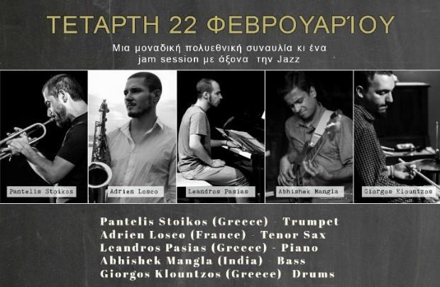 Yfilios Project  – Μια μοναδική πολυεθνική συναυλία κι ένα jam session με άξονα τη τζαζ