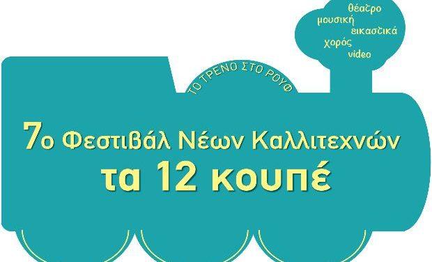 7ο  Φεστιβάλ Νέων Καλλιτεχνών «Τα 12 Κουπέ» – Πρόσκληση σε νέους καλλιτέχνες