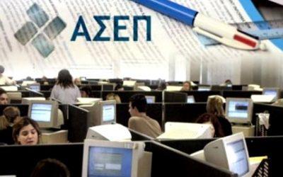 ΑΣΕΠ – Εγχειρίδιο υποβολής ηλεκτρονικών ενστάσεων αναπληρωτών εκπαιδευτικών