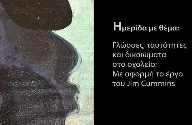 ΕΚΠΑ – Ημερίδα με θέμα «Γλώσσες, ταυτότητες και δικαιώματα στο σχολείο: με αφορμή το έργο του Jim Cummins»
