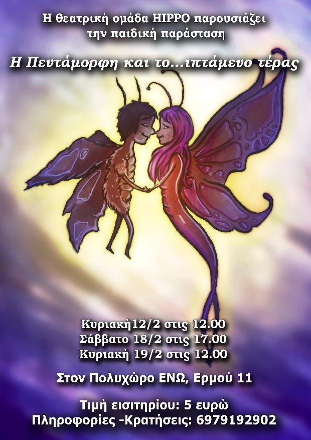 «Η Πεντάμορφη και το… Ιπτάμενο Τέρας» στον πολυχώρο ΕΝΩ