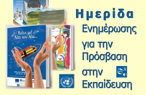 ΙΕΠ – Διοργάνωση Επιμορφωτικής Ημερίδας για την Πρόσβαση στην Εκπαίδευση