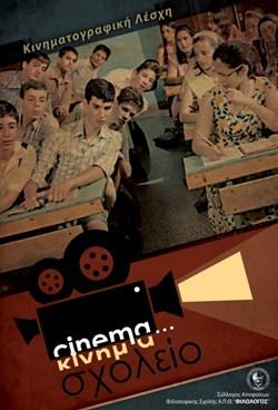«ΛΕΣΧΗ ΚΙΝΗΜΑΤΟΓΡΑΦΟΥ Cinéma-κίνημα … σχολείο»