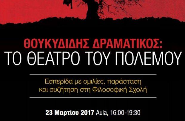 """Εσπερίδα με θέμα: """"Θουκυδίδης Δραματικός: Το Θέατρο του Πολέμου"""" – AULA Φιλοσοφικής Σχολής ΕΚΠΑ"""
