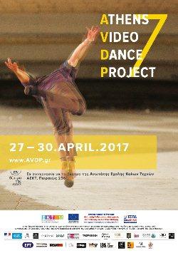 7ο Διεθνές Φεστιβάλ Ταινιών Χορού ATHENS VIDEO DANCE PROJECT 2017