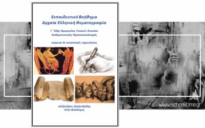 «Αρχαία Ελληνική Θεματογραφία Α.Π. Γ΄ Λυκείου» δωρεάν Εκπαιδευτικό Βοήθημα του Αλ. Γ. Αλεξανδρίδη