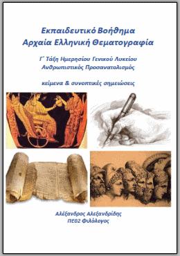 «Αρχαία Ελληνική Θεματογραφία Α.Π. Γ΄ Λυκείου» του Αλέξανδρου Γ. Αλεξανδρίδη, Εκπαιδευτικό Βοήθημα