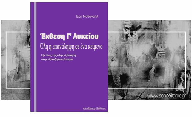 «Έκθεση Γ' Λυκείου / Όλη η επανάληψη σε ένα κείμενο – Δωρεάν βοήθημα», Έρη Ναθαναήλ, Εκδόσεις schooltime.gr