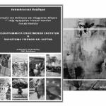 «Ιστορία Γενικής Παιδείας Γ΄ Λυκείου – Εκπαιδευτικό Βοήθημα» του Αλέξανδρου Γ. Αλεξανδρίδη
