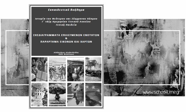 «Ιστορία Γενικής Παιδείας Γ΄ Λυκείου – Δωρεάν Εκπαιδευτικό Βοήθημα» του Αλέξανδρου Γ. Αλεξανδρίδη