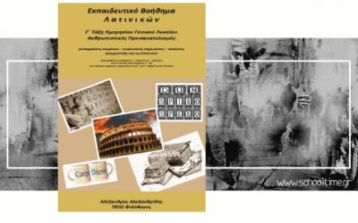 «Λατινικά Λυκείου – Δωρεάν Εκπαιδευτικό Βοήθημα» του Αλέξανδρου Γ. Αλεξανδρίδη