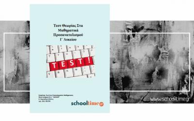 «Μαθηματικά Προσανατολισμού Γ' Λυκείου: Τεστ Θεωρίας» του Κωνσταντίνου Παπασταματίου