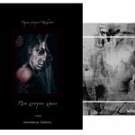 «Μια χούφτα χώμα – Ποίηση» της Μαρίας (Μόιρα) Μπιζάνου, Εκδόσεις schooltime.gr 2017