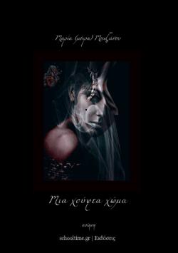 «Μια χούφτα χώμα - Ποίηση» της Μαρίας (Μόιρα) Μπιζάνου