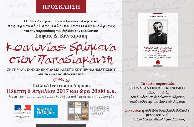 Παρουσίαση Βιβλίου για τον Αλέξανδρο Παπαδιαμάντη από τον Σύνδεσμο Φιλολόγων ν. Λάρισας