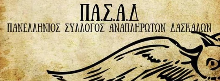 Επιστολή του Πανελλήνιου Συλλόγου Αναπληρωτών Δασκάλων (ΠΑ.Σ.Α.Δ) προς τον Υπουργό Παιδείας