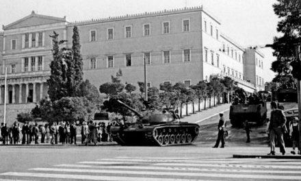 «Το Πραξικόπημα της 21ης Απριλίου 1967» e-book / δωρεάν διάθεση