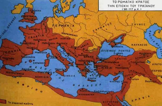Η Ρωμαϊκή Αυτοκρατορία