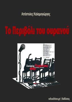 «Το περιβόλι του ουρανού», Απόστολος Καλαμογιώργος, Εκδόσεις schooltime.gr