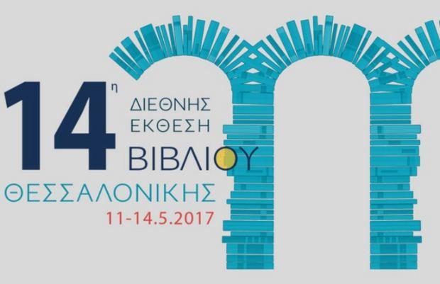 14η Διεθνής Έκθεση Βιβλίου Θεσσαλονίκης –  Ξεκινά στις 11 Μαΐου η μεγάλη «γιορτή» του βιβλίου