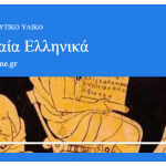 Αρχαία Γ' Λυκείου – Αδίδακτο κείμενο για τη διδασκαλία της επιθετικής και κατηγορηματικής μετοχής
