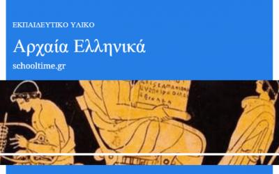 Αρχαία Ελληνικά Α' Γυμνασίου – Ενότητα 4η: Ασκήσεις ετυμολογικού και γραμματικού περιεχομένου