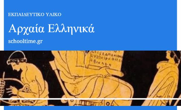 Αρχαία Ελληνικά Α' Λυκείου – Δωρεάν ψηφιακό βοήθημα