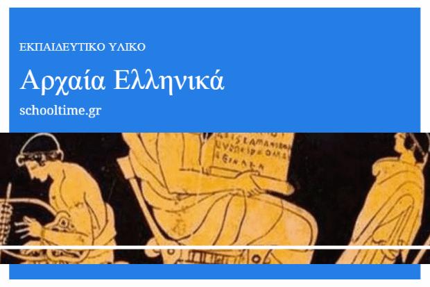 Απρόσωπα ρήματα & εκφράσεις: Άσκηση – Συντακτικό Αρχαίας Ελληνικής