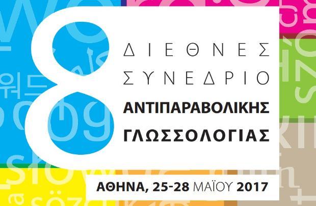 ΕΚΠΑ – 8o Διεθνές Συνέδριο Αντιπαραβολικής Γλωσσολογίας