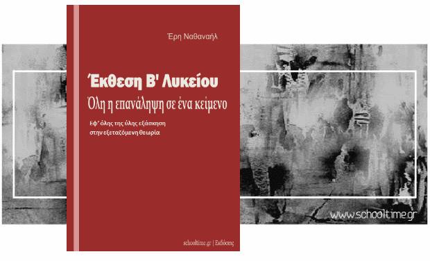 «Έκθεση Β' Λυκείου / Όλη η επανάληψη σε ένα κείμενο», Έρη Ναθαναήλ, Εκδόσεις schooltime.gr