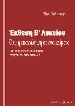 «Έκθεση Β' Λυκείου / Όλη η επανάληψη σε ένα κείμενο»