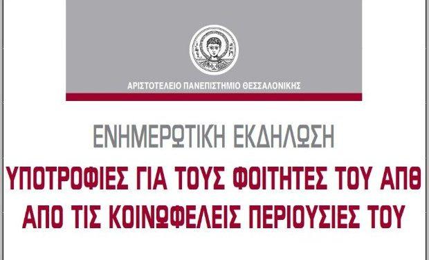 Ενημερωτική εκδήλωση «Υποτροφίες για τους φοιτητές του ΑΠΘ από τις κοινωφελείς περιουσίες του»