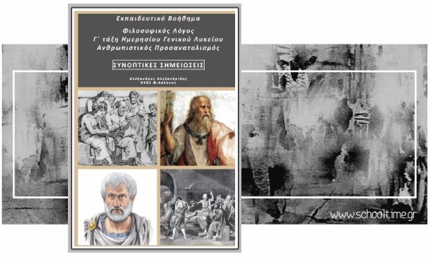 «Φιλοσοφικός Λόγος Γ΄ Λυκείου Α. Π. – Εκπαιδευτικό Βοήθημα» του Αλέξανδρου Γ. Αλεξανδρίδη
