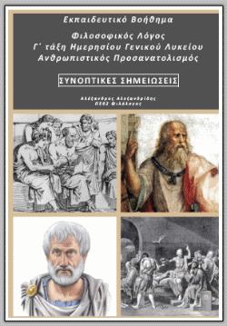 «Φιλοσοφικός Λόγος Γ΄ Λυκείου Α. Π. – Εκπαιδευτικό Βοήθημα»