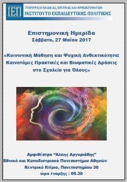 «Κοινωνική Μάθηση και Ψυχική Ανθεκτικότητα: Καινοτόμες Πρακτικές και Βιωματικές Δράσεις σε ένα Σχολείο για Όλους»