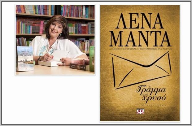 Η Λένα Μαντά υπογράφει το νέο της βιβλίο στο βιβλιοπωλείο του ΙΑΝΟΥ