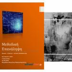 «Μαθηματικά Προσανατολισμού Γ' Λυκείου: Μεθοδική επανάληψη» του Κωνσταντίνου Παπασταματίου