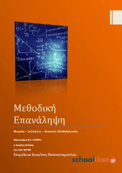 «Μαθηματικά Προσανατολισμού Γ' Λυκείου: Μεθοδική επανάληψη»