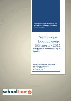 «Μαθηματικά Προσανατολισμού Γ' Λυκείου: Διαγώνισμα προσομοίωσης εξετάσεων 2017» του Κωνσταντίνου Παπασταματίου