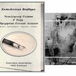 «Νεοελληνική Γλώσσα Γ΄Λυκείου – Εκπαιδευτικό Βοήθημα» του Αλέξανδρου Γ. Αλεξανδρίδη