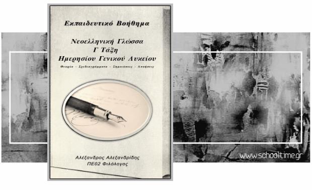 neoel-glossa-g-likeiou-alexandridis-schooltime-banner